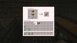 Как сделать деревянный меч в Майнкрафт(Видео о том, как сделать деревянный меч в Майнкрафт своими руками., 2015-12-20T21:40:21.000Z)