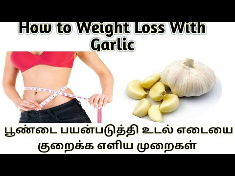 Weight loss With Garlic | Weight loss tips in tamil | How to weight loss with garlic Tamil