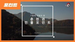 춘천 의암호 민물낚시포인트 & 가족여행 갈만한 …