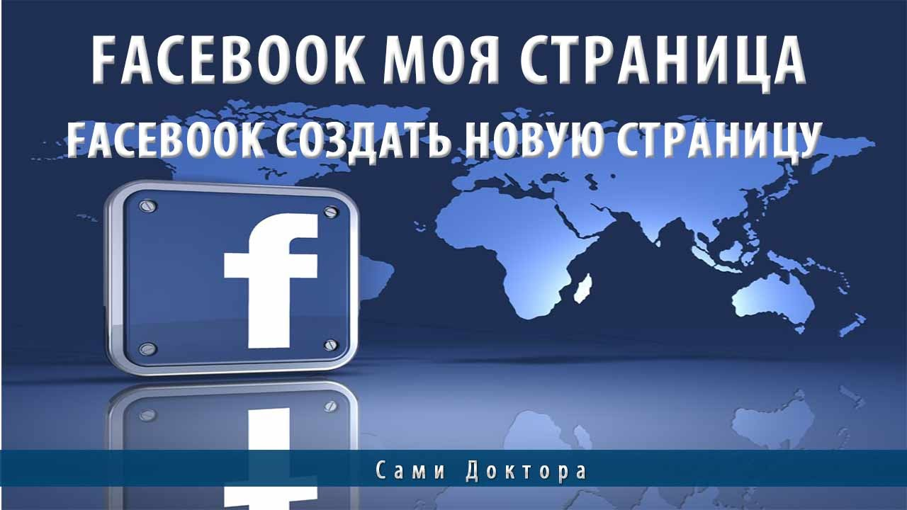 фейсбук войти на сайт моя страница