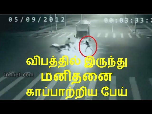 விபத்தில் இருந்து மனிதனை காப்பாற்றிய பேய்  | CCTV Video | IN4