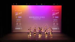 Publication Date: 2019-07-04   Video Title: 【香港花式跳繩大匯演2019】佛教陳榮根紀念學校 - 季軍、