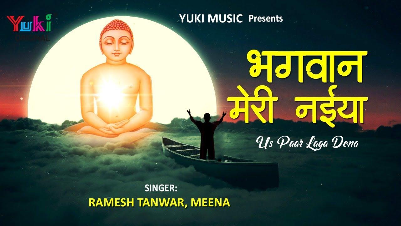 Download बहुत प्यार जैन भजन। भगवान मेरी नईया उस पार लगा देना |Bhgwan Meri Naiya Us Paar Laga Dena | Meena