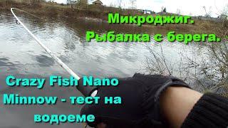 Микроджиг Рыбалка с берега Crazy Fish Nano Minnow тест на водоеме