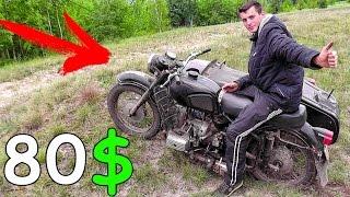 КУПИЛ МОТОЦИКЛ за 80$ со времен СССР / ОБЗОР ДНЕПР 11