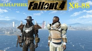 Fallout 4 Напарник X6-88