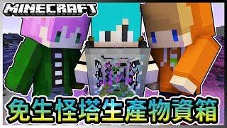 『Minecraft』冬瓜__三傻三界模組生存 #34 超OP!!輕鬆無限∞取得各生物掉落物!!免生怪磚u0026生怪塔 Ft.禾卯x小柳 冠冠『我的世界』