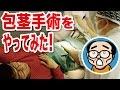 【ガチ】包茎手術をやってみた!(チク夫が高須クリニックにてマジ手術)前編