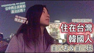 韓國人   韓國人在台灣 》 2018 台中爵士音樂節、自己去&自己玩  #04 대만 타이중 재즈페스티벌 가보기 & 타이중Vlog