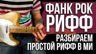 Как играть фанк рок - Разбор Фанк Рок Рифф - Уроки игры на гитаре Первый Лад