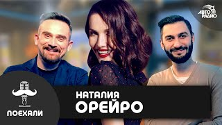 Наталия Орейро – про русскую попсу, армянских мужчин и российский паспорт
