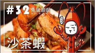 【兔級廚師】 #32 沙茶蝦 ( • ̀ω•́ )