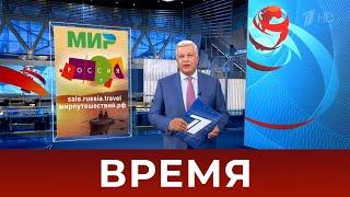 """Выпуск программы """"Время"""" в 21:00 от 10.08.2020"""