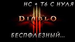 2 бесполезных видео! HC+T6 с нуля | Diablo 3 | #49 | Энау, Артем