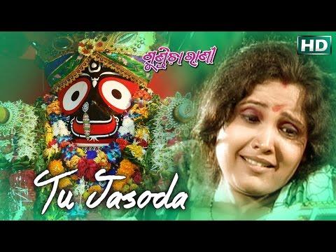 TU JASODA | Album-Gundicha Rani |Sourin Bhatt | Sarthak Music
