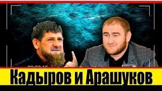 Как брат Рамзан Кадыров с братом Рауфом Арашуковым монеты не поделили. Арест сенатора Арашукова