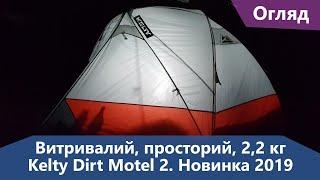 Надійні тканини, море простору, 2,2 кг. Kelty Dirt Motel 2. Огляд