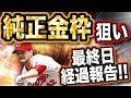 【プロスピA #209】夢の『純正金枠』へラストスパート!!【プロ野球スピリッツA】