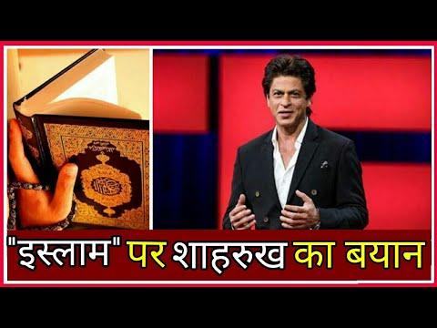 VIRAL VIDEO:- Shahrukh Khan On Islam