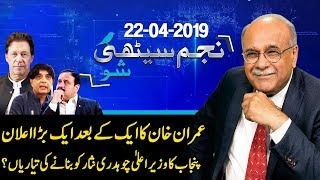 Has PM Imran decided to replace Usman Buzdar? | Najam Sethi Show | 22 April 2019 | 24 News HD
