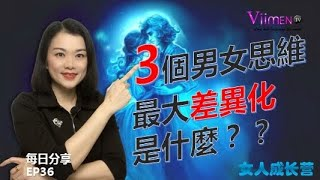 3個男女思維最大差異化是什麼?【女人成長營36】