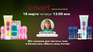 Mix новинок для чистоты тела и Интим гель Место силы Алтай