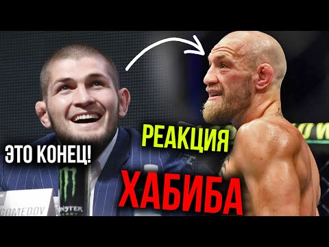Реакция ХАБИБА на проигрыш КОНОРА МАКГРЕГОРА UFC257! ОФИЦИАЛЬНО ЗАВЕРШИЛ КАРЬЕРУ!