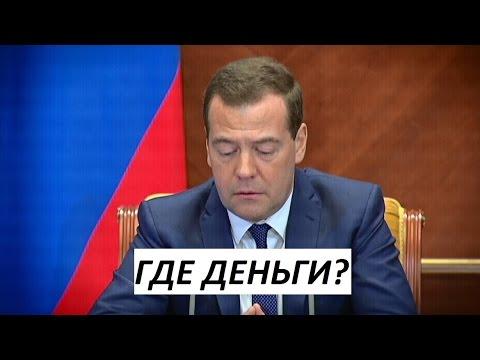 «Денег нет, но вы держитесь»: как фраза Медведева стала мемом