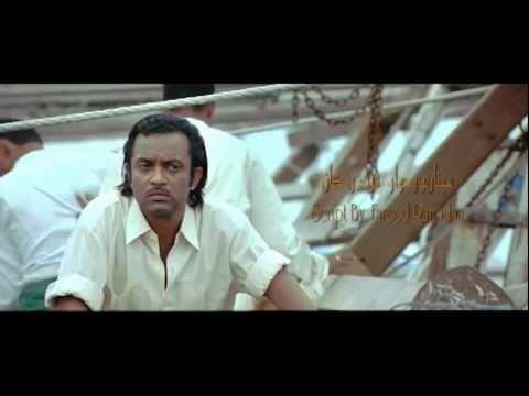 A Bahrain Tale - Bahrini Film - English Trailer
