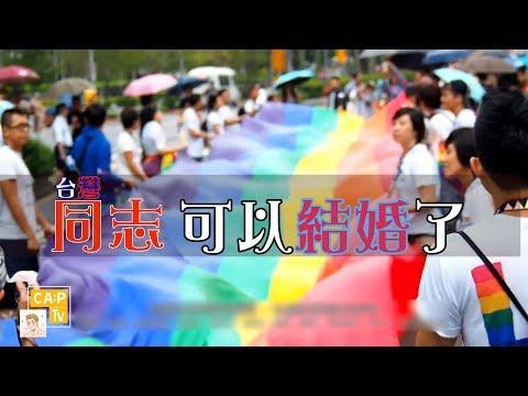 Cap盾【台灣同志可以結婚了】Gay | Marriage | Legal