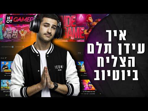 איך עידן תלם Inde Game הצליח ביוטיוב ישראל