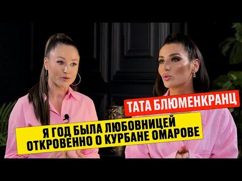 Тата Блюменкранц. История любовницы. Отношения с Курбаном Омаровым. Почему желает развода Бородиной?