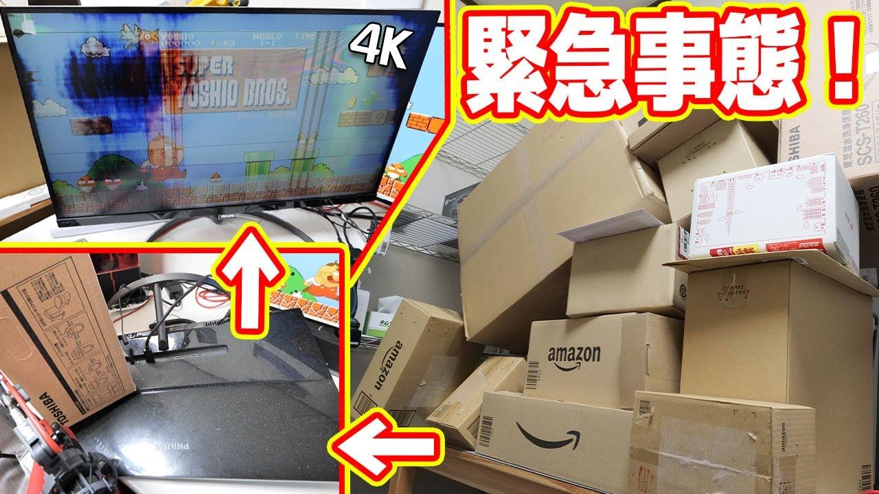 【緊急事態】爆買いしすぎて雪崩!パソコン破壊した【爆買い開封2021年1月末】
