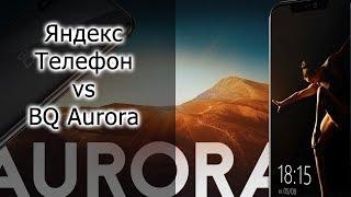Яндекс телефон против BQ Aurora 6200L