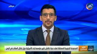 المجموعة الجنوبية المستقلة تعقد ندوة تناقش تقرير مؤسسة راند الأمريكية حول إحلال السلام في اليمن