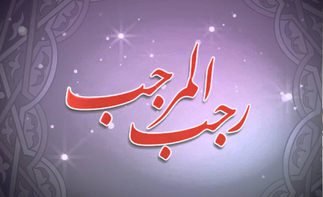 Th islamic month rajab ul murajjab youtube