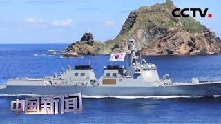 [中国新闻] 媒体焦点:矛盾累积将日韩关系推向危险边缘 法媒:地区紧张局势不断升级 | CCTV中文国际