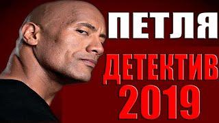 ПЕТЛЯ (2019) Русские детективы 2019 Новинки Фильмы Сериалы 2019 в HD