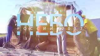 """Небо России 2017 Promo. Видеостудия """"Dream"""""""