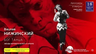 ВАЦЛАВ НИЖИНСКИЙ. БОГ ТАНЦА.Звезды балета в Кремле 18 апреля 2019
