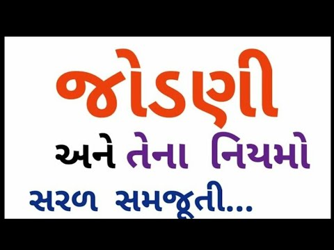 જોડણી ના નિયમો | Jodani na niyamo | Gujarati Grammar | Gujarati vyakaran | gujarati bhasa