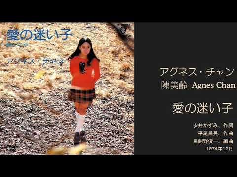 アグネス・チャン「愛の迷い子」 8thシングル 1974年12月