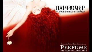 """Парфюмер. История одного убийцы"" — 2006  Трейлер  Perfume: The Story of a Murderer"
