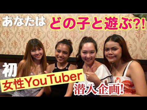【タニヤ】夜のkaraokeで可愛い女の子がたくさんいた!