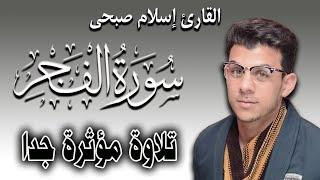 Quran Surat AlFajr سورة الفجر تلاوة مؤثرة جدا للقارئ اسلام صبحي