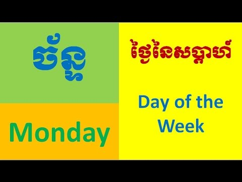 "Learning Khmer Language ""Day of the Week"" - Lesson 1"