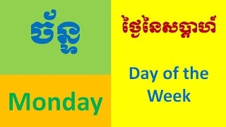 """Learning Khmer Language """"Day of the Week"""" - Lesson 1"""