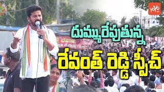 Revanth Reddy Superb Speech In Election Campaign | Telangana Congress | TRS | CM KCR | YOYO TV