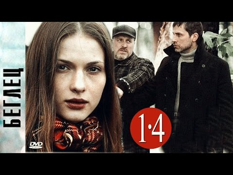 Beglec film 1 2 3 4 seria russian Detective 2018 movies Kriminal film