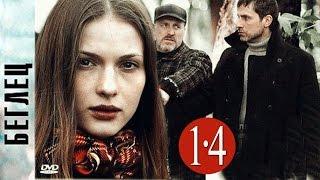 Beglec film 1 2 3 4 seria russian Detective 2017 movies Kriminal film